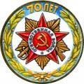 10 рублей 2015 70 лет Победы, Орден Отечественной войны (цветная)