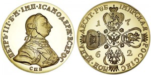 10 rubles 1762 Peter III, a copy in the capsule
