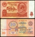 10 rubles 1961 aa, banknote from circulation VF