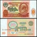10 рублей 1991 банкнота, хорошее качество XF
