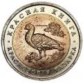 10 рублей 1992 Красная книга, Краснозобая казарка, из обращения