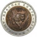 10 рублей 1992 Красная книга, Амурский тигр, из обращения