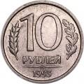 10 рублей 1993 Россия ММД (немагнитная), из обращения
