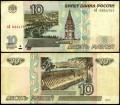 10 рублей 1997 модификация 2001, серии аБ-яЯ из обращения VF