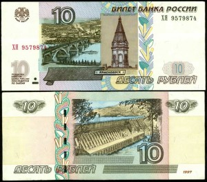 10 rubles 1997 Russia modification 2004 banknotes XF