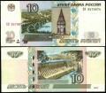 10 Rubel 1997 Modifikation 2004 Banknote XF