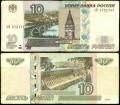 10 rubles 1997 Russia modification 2004 banknotes VG