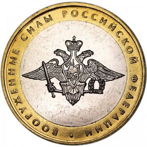 10 rubles 2002 MMD Armed forces RF UNC