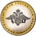 10 roubles 2002 MMD Armed forces RF UNC