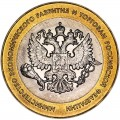 10 roubles 2002 SPMD The Ministry Of Economic Development And Trade UNC