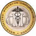 10 roubles 2002 SPMD The Ministry Of Finance UNC