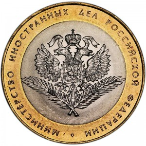 10 rubles 2002 SPMD The Ministry Of Foreign Affairs, UNC