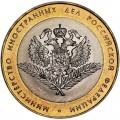 10 roubles 2002 SPMD The Ministry Of Foreign Affairs, UNC
