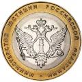 10 рублей 2002 СПМД Министерство Юстиции, отличное состояние UNC