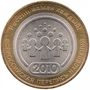 10 rubles 2010 SPMD The census of the population, from circulation