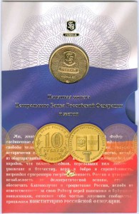 10 rubles 2013 20 years of the Constitution of the Russian Federation and token in a blister