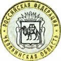 10 Rubel 2014 SPMD Oblast Tscheljabinsk, UNC