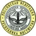 10 рублей 2014 СПМД Республика Ингушетия, отличное состояние