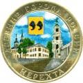 10 rubles 2014 SPMD Nerekhta (colorized)