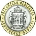 10 Rubel 2014 SPMD Oblast Pensa, UNC