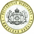 10 rubles 2014 SPMD Tyumen Oblast, UNC