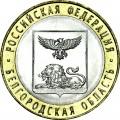10 Rubel 2016 SPMD Oblast Belgorod, UNC