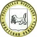 10 рублей 2016 ММД Иркутская область, отличное состояние