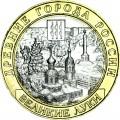 10 рублей 2016 ММД Великие Луки, биметалл, отличное состояние