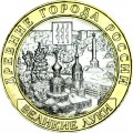 10 Rubel 2016 MMD Welikije Luki, bimetall, UNC