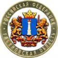 10 рублей 2017 ММД Ульяновская область, биметалл (цветная)