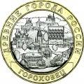 10 рублей 2018 ММД Гороховец, биметалл, отличное состояние
