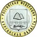 10 рублей 2018 ММД Курганская область, биметалл, отличное состояние