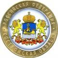 10 rubles 2019 MMD Kostroma Oblast, bimetall (colorized)