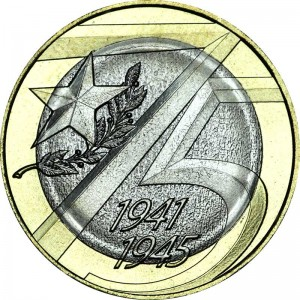 10 rubles 2020 MMD 75 years of Victory, bimetall, UNC