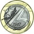 10 рублей 2020 ММД 75 лет Победы, биметалл, отличное состояние