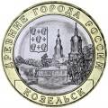 10 рублей 2020 ММД Козельск, биметалл, отличное состояние
