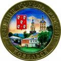 10 rubles 2020 MMD Kozelsk, bimetall (colorized)