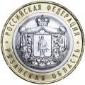 10 рублей 2020 ММД Рязанская область, биметалл, отличное состояние
