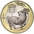 10 юаней 2015 Китай, Год козы
