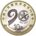 10 yuan 2017 China 90th anniversary of the People's Liberation Army of China