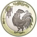 10 yuan 2017 China Year of the rooster