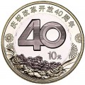 10 yuan 2018 China 40 years of reform policy