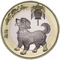 10 юаней 2018 Китай, Год собаки
