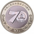 10 yuan 2019 China 70 years of the People's Republic of China