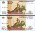 Two banknotes 100 rubles 1997 Russia mod. 2004 number 0574555 XF
