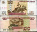 100 rubles 1997 Russia, first issue without modifications, banknote VF