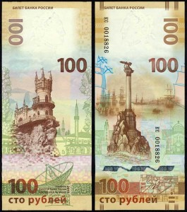 100 rubles 2015 Krim, series kc (small letters), banknote XF