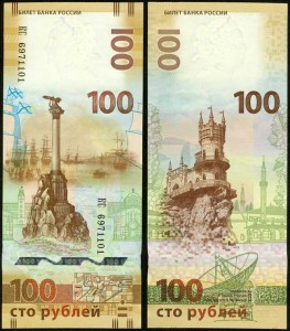 100 rubles 2015 Krim, series KC, banknote XF