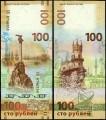 100 рублей 2015 Крым, серия СК, банкнота XF