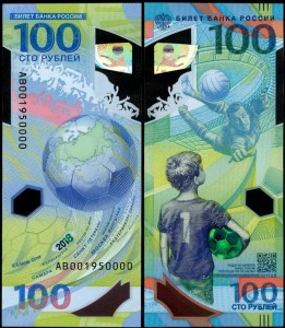 100 rubles 2018 FIFA World Cup 2018, banknote XF, series AB